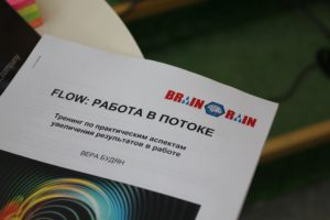 Мотивация. Лидерство. Эффективность. Работа в Команде. brainrain.com.ua