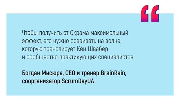 Professional Scrum Product Owner - brainrain 2019